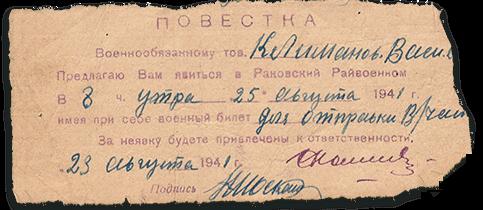 Подлинные документы военных лет