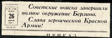 Ход боевых действий на страницах газет